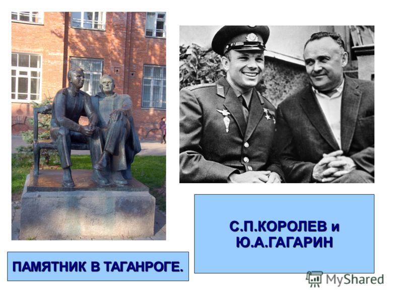 С.П.КОРОЛЕВ и Ю.А.ГАГАРИН ПАМЯТНИК В ТАГАНРОГЕ.