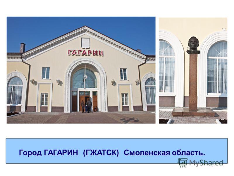 Город ГАГАРИН (ГЖАТСК) Смоленская область.