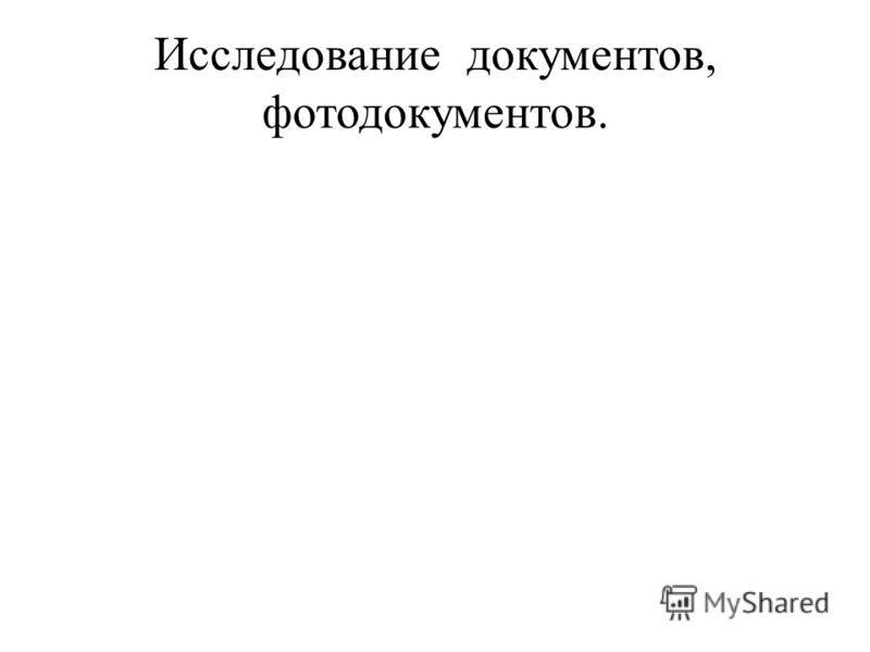 Исследование документов, фотодокументов.