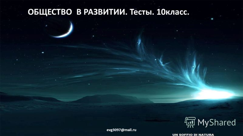 ОБЩЕСТВО В РАЗВИТИИ. Тесты. 10класс. evg3097@mail.ru