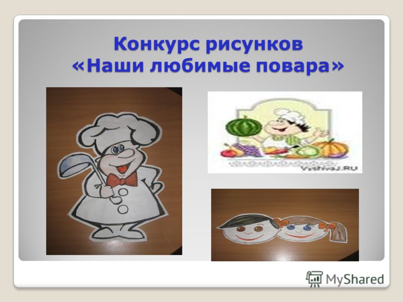 Конкурс рисунков «Наши любимые повара»