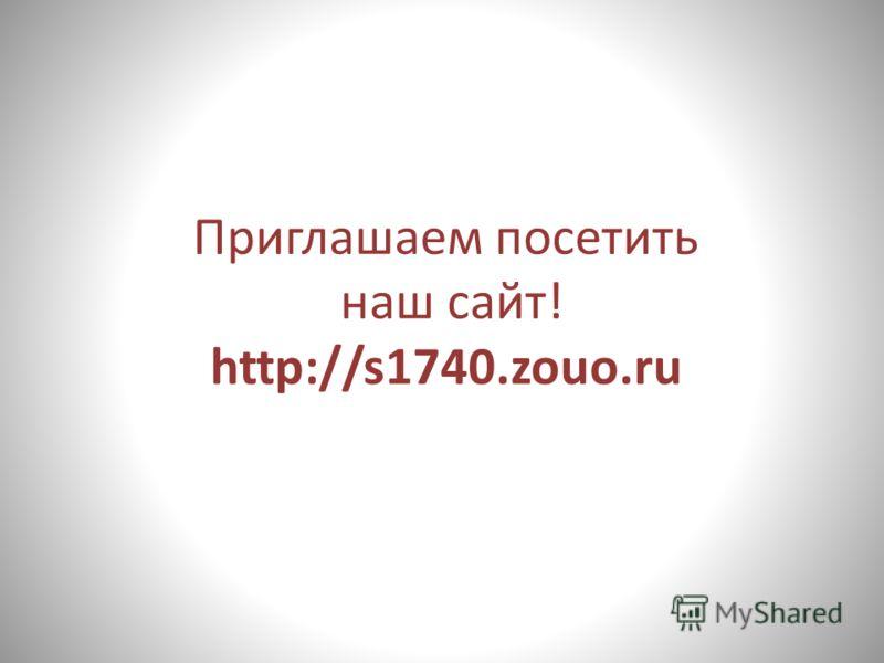 Приглашаем посетить наш сайт! http://s1740.zouo.ru