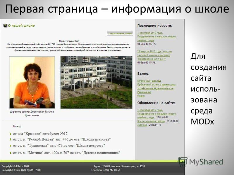 Первая страница – информация о школе Для создания сайта исполь- зована среда MODx