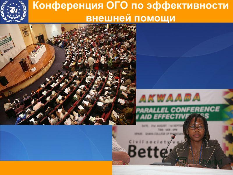 Конференция ОГО по эффективности внешней помощи