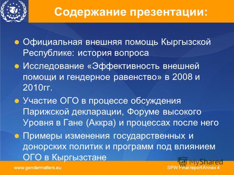Содержание презентации: Официальная внешняя помощь Кыргызской Республике: история вопроса Исследование «Эффективность внешней помощи и гендерное равенство» в 2008 и 2010гг. Участие ОГО в процессе обсуждения Парижской декларации, Форуме высокого Уровн