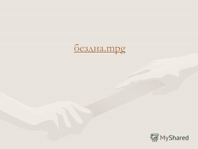 бездна.mpg