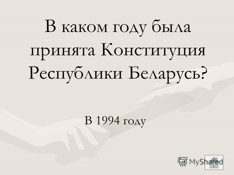 В каком году была принята Конституция Республики Беларусь? В 1994 году
