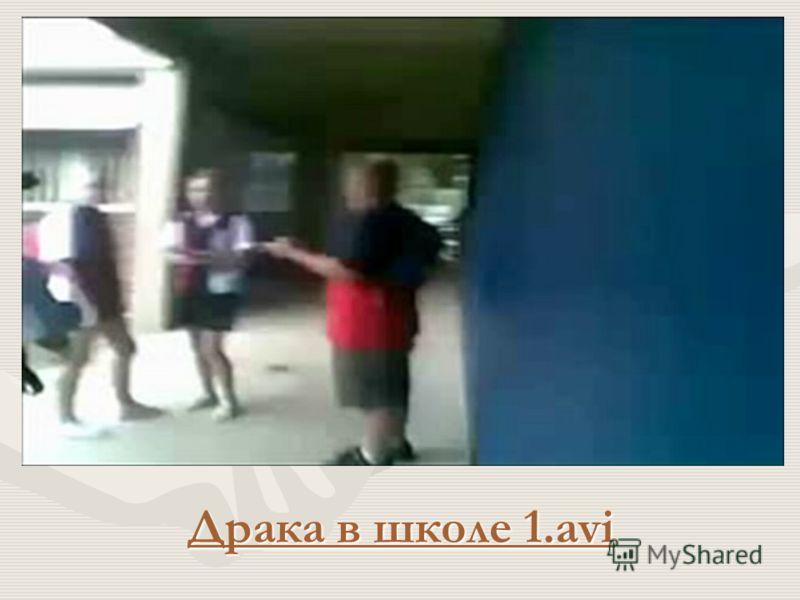 Драка в школе 1.avi Драка в школе 1.avi