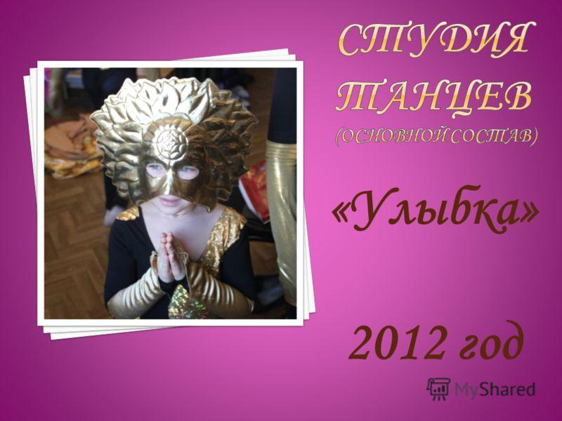 «Улыбка» 2012 год