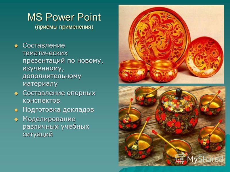 MS Power Point (приёмы применения) Составление тематических презентаций по новому, изученному, дополнительному материалу Составление тематических презентаций по новому, изученному, дополнительному материалу Составление опорных конспектов Составление