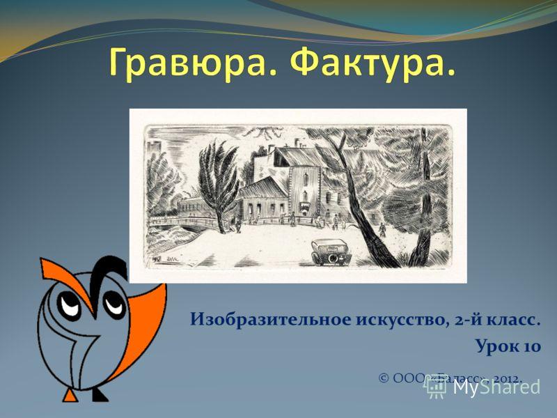 Изобразительное искусство, 2-й класс. Урок 10 © ООО «Баласс», 2012.
