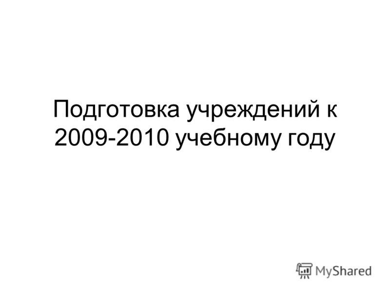 Подготовка учреждений к 2009-2010 учебному году