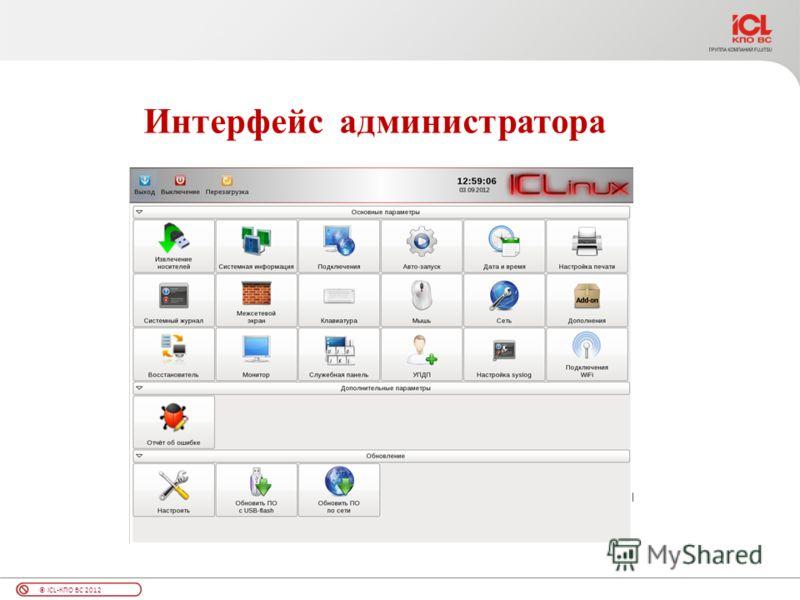 © ICL-КПО ВС 2012 Интерфейс администратора