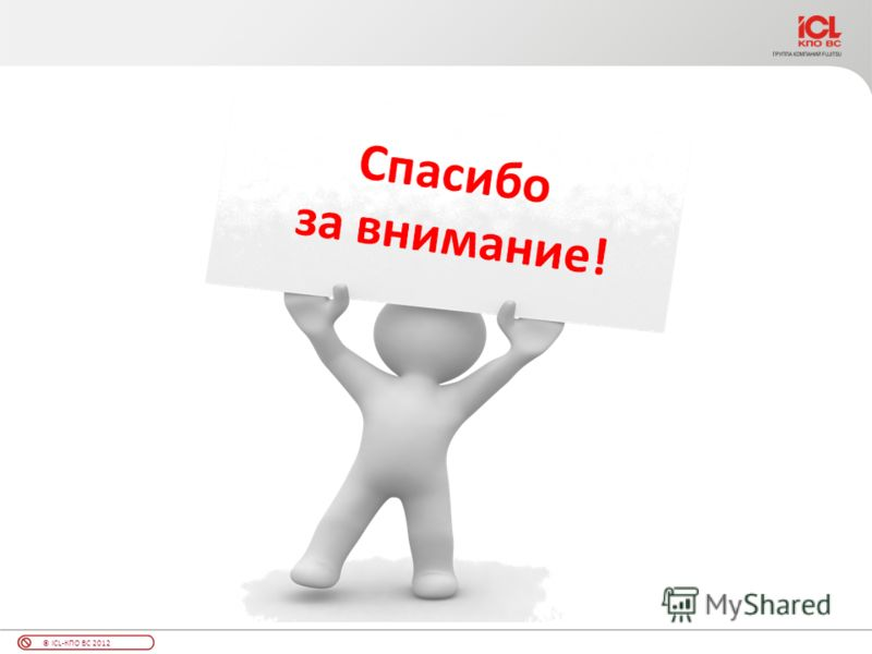 © ICL-КПО ВС 2012