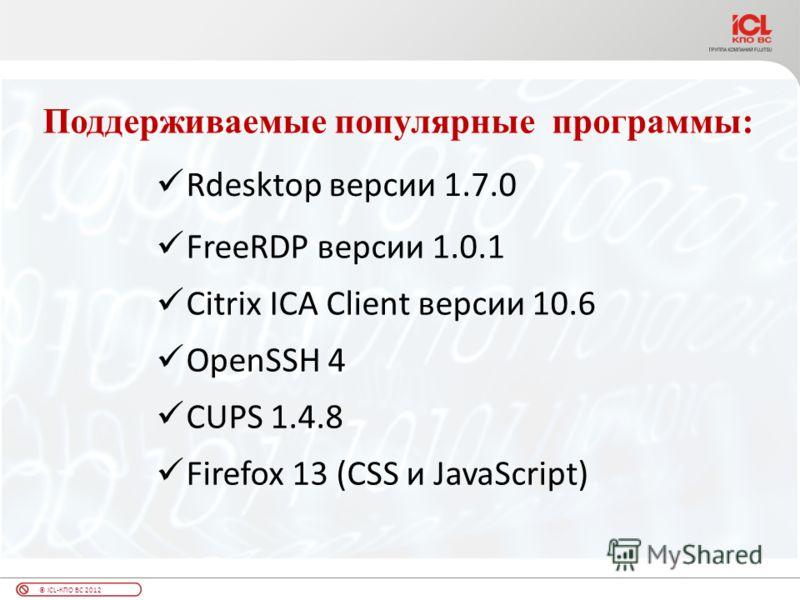 Поддерживаемые популярные программы: Rdesktop версии 1.7.0 FreeRDP версии 1.0.1 Citrix ICA Client версии 10.6 OpenSSH 4 CUPS 1.4.8 Firefox 13 (CSS и JavaScript)