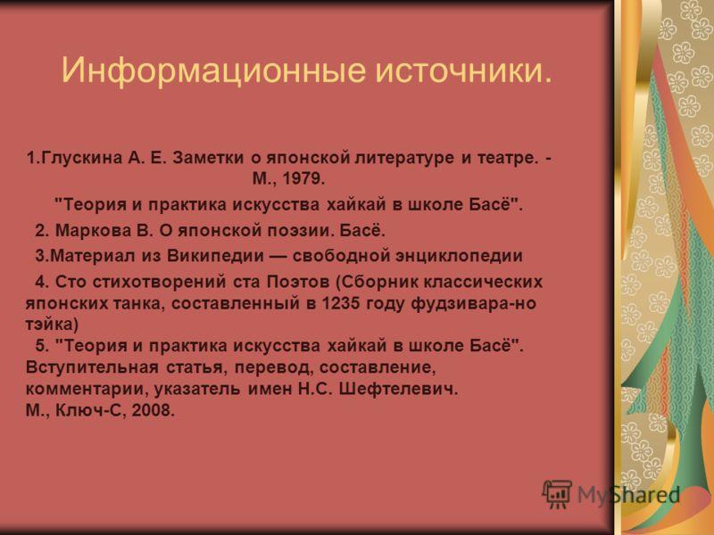 Информационные источники. 1.Глускина А. Е. Заметки о японской литературе и театре. - М., 1979.