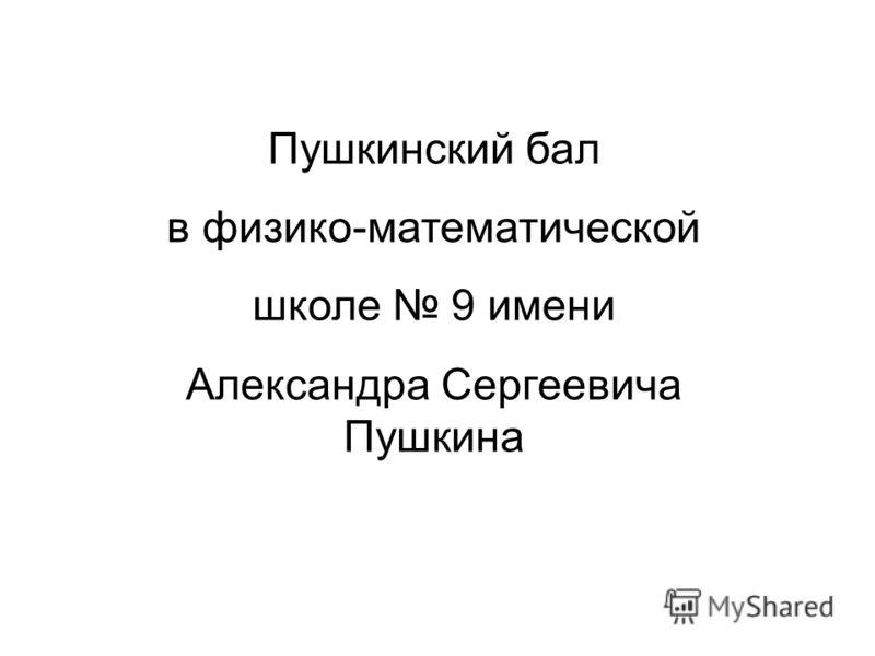 Пушкинский бал в физико-математической школе 9 имени Александра Сергеевича Пушкина