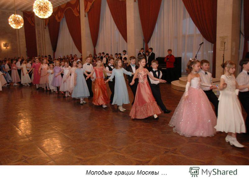 Молодые грации Москвы …