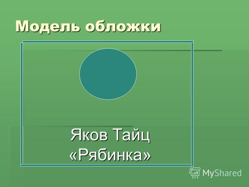 Модель обложки Яков Тайц «Рябинка»