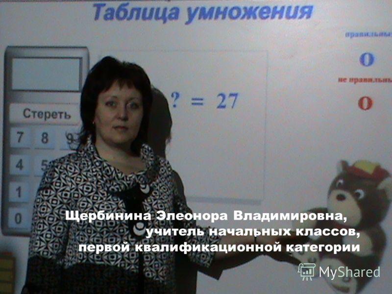 Щербинина Элеонора Владимировна, учитель начальных классов, первой квалификационной категории