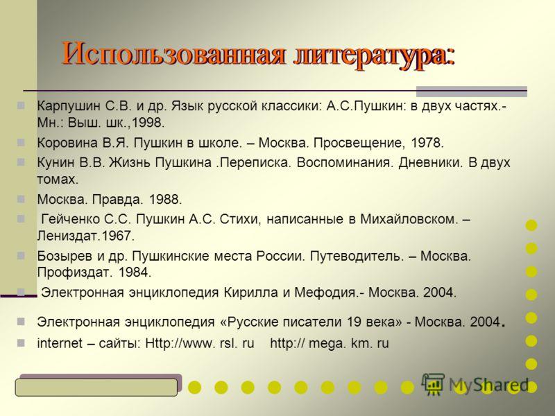 Результаты работы: Узнали об истории Пушкинского заповедника, его роли в судьбе поэта. Определили наиболее сильные впечатления, оказавшие влияние на поэзию Пушкина того времени. Нашли отражение в лирике поэта моментов его «внутренней биографии»,раскр