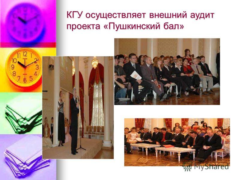 КГУ осуществляет внешний аудит проекта «Пушкинский бал»