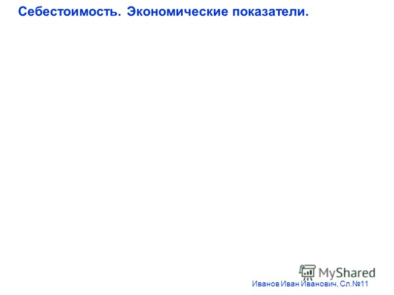 Себестоимость. Экономические показатели. Иванов Иван Иванович, Сл.11