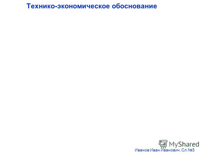 Технико-экономическое обоснование Иванов Иван Иванович, Сл.3