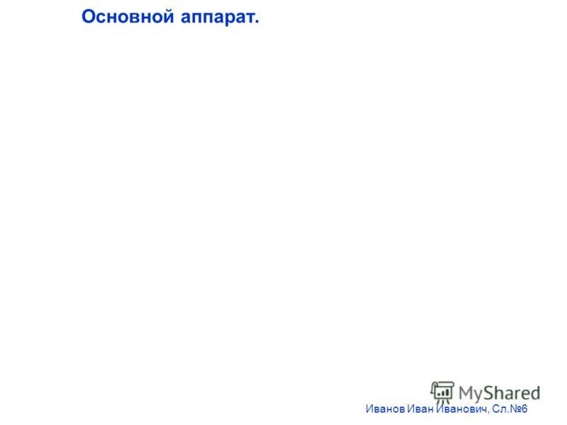 Основной аппарат. Иванов Иван Иванович, Сл.6