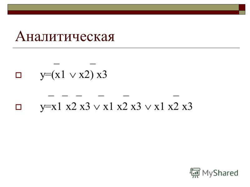 Аналитическая _ _ y=(x1 x2) x3 _ _ _ _ _ _ y=x1 x2 x3 x1 x2 x3 x1 x2 x3