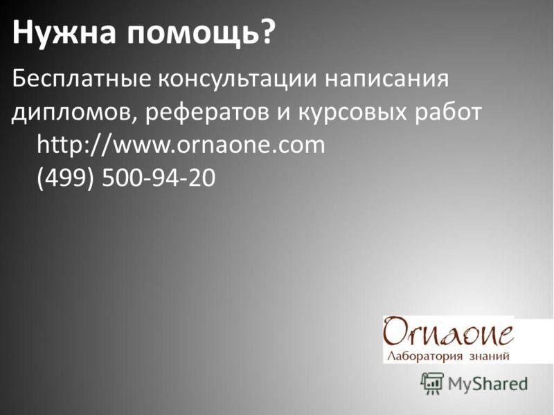 Нужна помощь? Бесплатные консультации написания дипломов, рефератов и курсовых работ http://www.ornaone.com (499) 500-94-20