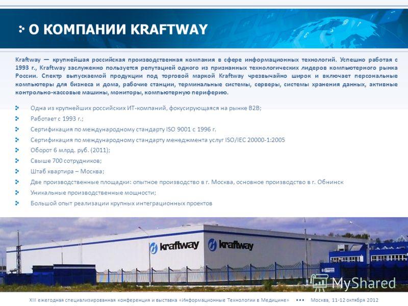2 О КОМПАНИИ KRAFTWAY Kraftway крупнейшая российская производственная компания в сфере информационных технологий. Успешно работая с 1993 г., Kraftway заслуженно пользуется репутацией одного из признанных технологических лидеров компьютерного рынка Ро