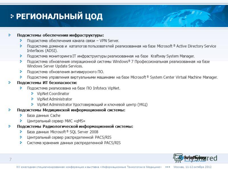 7 РЕГИОНАЛЬНЫЙ ЦОД Подсистемы обеспечения инфраструктуры: Подсистема обеспечения канала связи – VPN Server. Подсистема доменов и каталогов пользователей реализованная на базе Microsoft ® Active Directory Service Interfaces (ADSI). Подсистема монитори