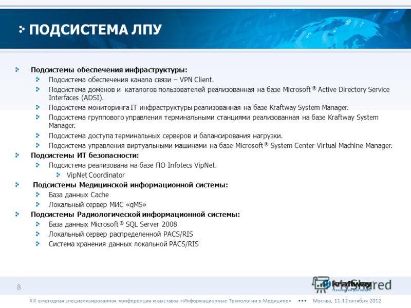 8 ПОДСИСТЕМА ЛПУ Подсистемы обеспечения инфраструктуры: Подсистема обеспечения канала связи – VPN Client. Подсистема доменов и каталогов пользователей реализованная на базе Microsoft ® Active Directory Service Interfaces (ADSI). Подсистема мониторинг