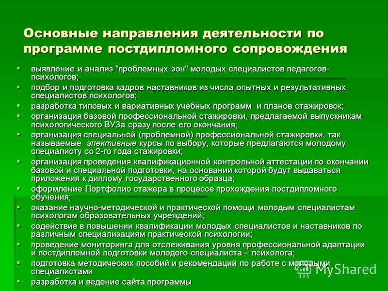 Основные направления деятельности по программе постдипломного сопровождения выявление и анализ