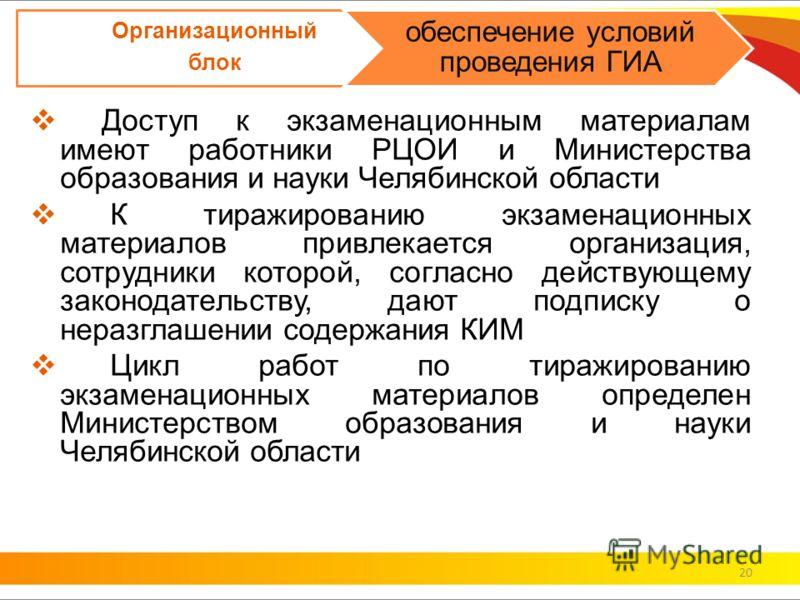 Доступ к экзаменационным материалам имеют работники РЦОИ и Министерства образования и науки Челябинской области К тиражированию экзаменационных материалов привлекается организация, сотрудники которой, согласно действующему законодательству, дают подп