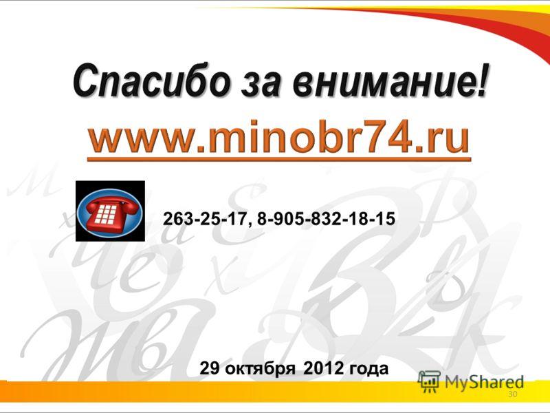 29 октября 2012 года 30