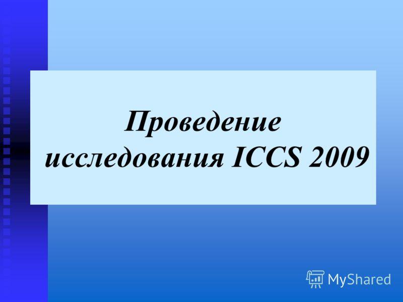 Проведение исследования ICCS 2009