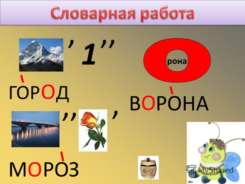 , 1,, ГОР О Д рона В О РОНА,,, МОРОЗ