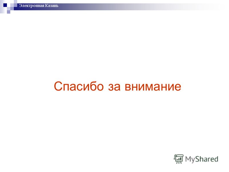 Спасибо за внимание Электронная Казань