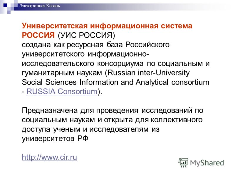 Университетская информационная система РОССИЯ (УИС РОССИЯ) создана как ресурсная база Российского университетского информационно- исследовательского консорциума по социальным и гуманитарным наукам (Russian inter-University Social Sciences Information