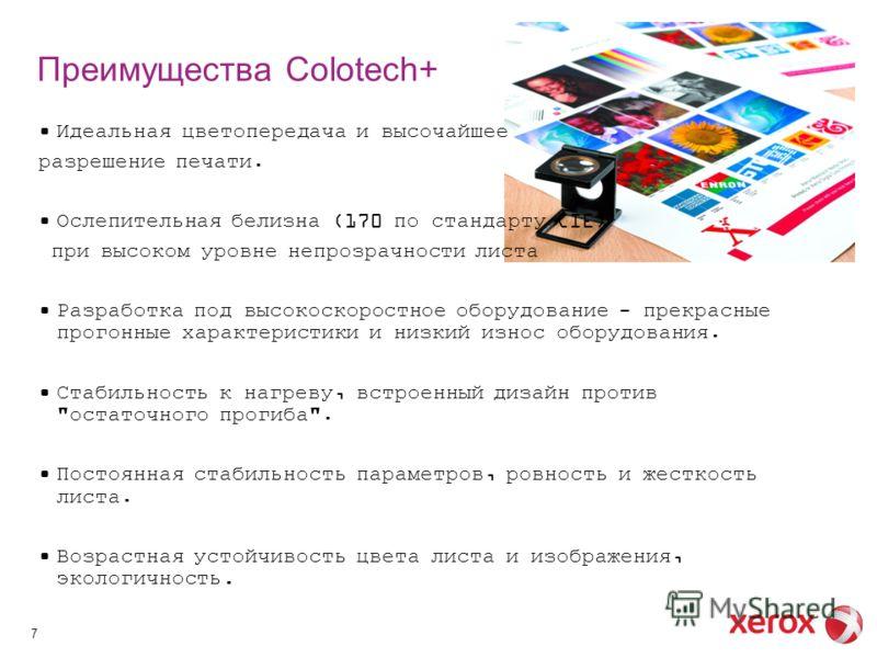 Преимущества Сolotech+ 7 Идеальная цветопередача и высочайшее разрешение печати. Ослепительная белизна (170 по стандарту CIE) при высоком уровне непрозрачности листа Разработка под высокоскоростное оборудование - прекрасные прогонные характеристики и