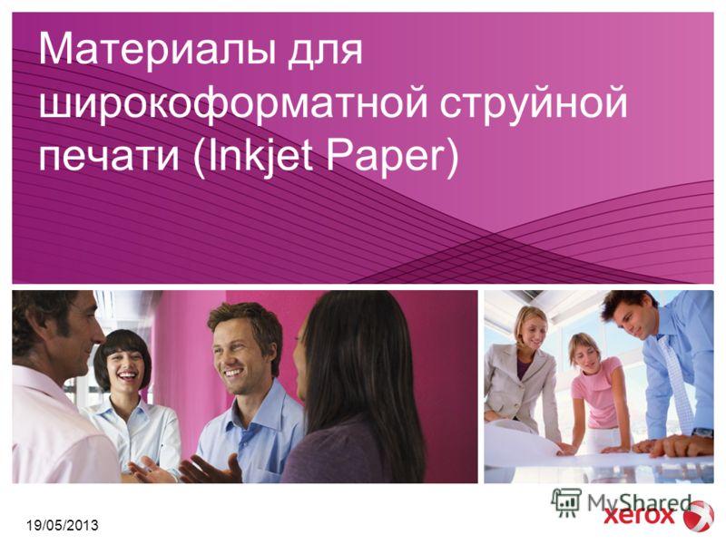 Материалы для широкоформатной струйной печати (Inkjet Paper) 19/05/2013