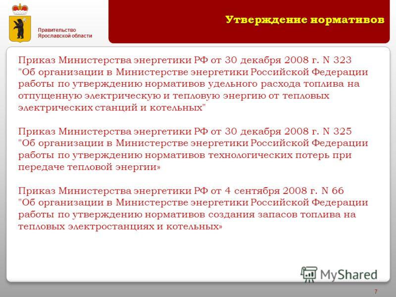 Правительство Ярославской области 7 Приказ Министерства энергетики РФ от 30 декабря 2008 г. N 323
