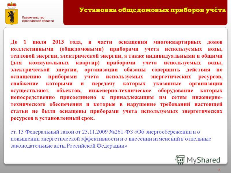 Правительство Ярославской области 8 До 1 июля 2013 года, в части оснащения многоквартирных домов коллективными ( общедомовыми ) приборами учета используемых воды, тепловой энергии, электрической энергии, а также индивидуальными и общими ( для коммуна