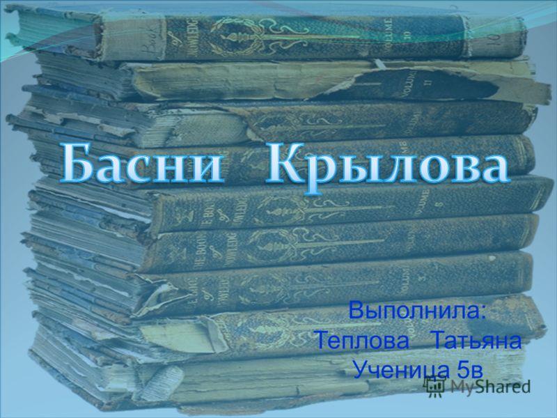 Выполнила: Теплова Татьяна Ученица 5в