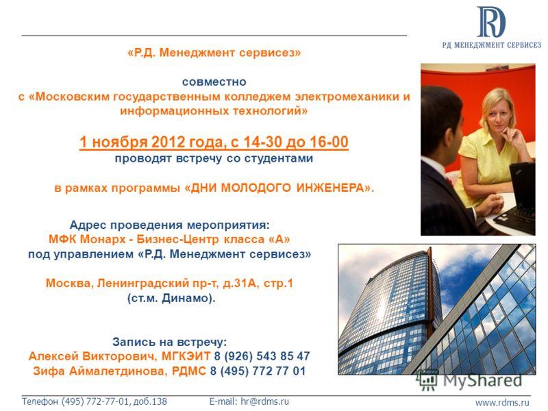 www.rdms.ru Телефон (495) 772-77-01, доб.138E-mail: hr@rdms.ru «Р.Д. Менеджмент сервисез» совместно с «Московским государственным колледжем электромеханики и информационных технологий» 1 ноября 2012 года, с 14-30 до 16-00 проводят встречу со студента