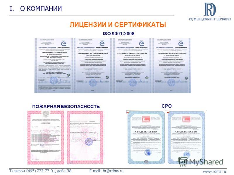 www.rdms.ru Телефон (495) 772-77-01, доб.138E-mail: hr@rdms.ru I. О КОМПАНИИ ЛИЦЕНЗИИ И СЕРТИФИКАТЫ ISO 9001:2008 ПОЖАРНАЯ БЕЗОПАСНОСТЬ СРО