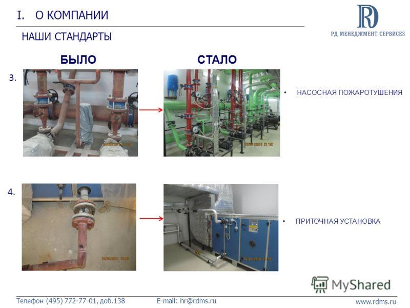 www.rdms.ru Телефон (495) 772-77-01, доб.138E-mail: hr@rdms.ru I. О КОМПАНИИ НАШИ СТАНДАРТЫ БЫЛОСТАЛО НАСОСНАЯ ПОЖАРОТУШЕНИЯ 3. 4. ПРИТОЧНАЯ УСТАНОВКА