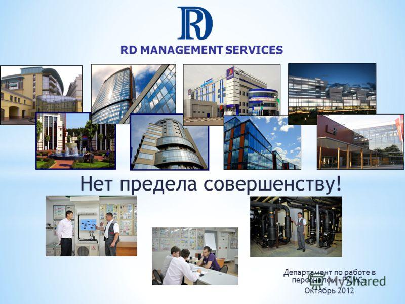 RD MANAGEMENT SERVICES Департамент по работе в персоналом «РДМС» Октябрь 2012 Нет предела совершенству!